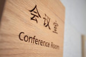 Conference Room Identification Sign